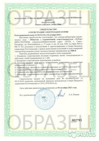 Электролаборатория спб Электролаборатория спб, Санкт-Петербург, 2500 ₽