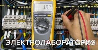 Электролаборатория, измерение сопротивления Электролаборатория, измерение сопротивления, Конаково,  ₽