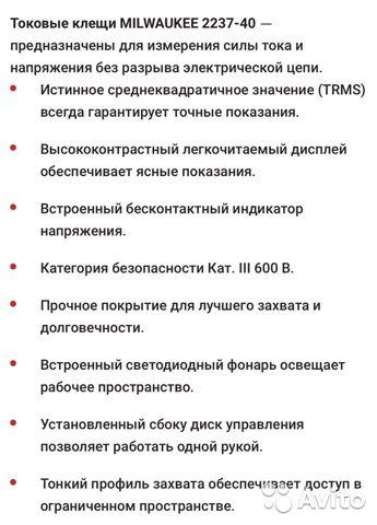 Токоизмерительные клещи milwaukee Токоизмерительные клещи milwaukee, Москва, 9000 ₽