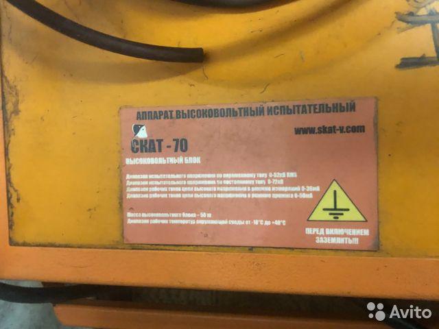 Аппарат высоковольтный испытательный скат-70 Аппарат высоковольтный испытательный скат-70, Ярославль, 89000 ₽
