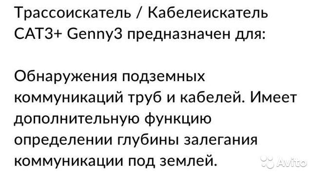 Трассоискатель Трассоискатель, Ижевск, 60000 ₽