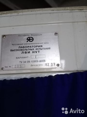 Электролаборатория Электролаборатория, Краснослободск, 1050000 ₽