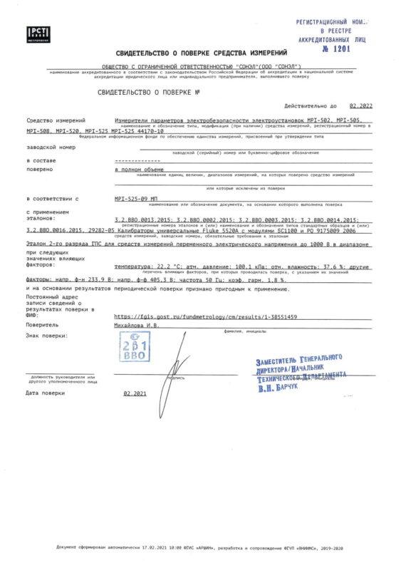 Аренда измерительного оборудования. Свидетельства о поверке Аренда измерительного оборудования. Свидетельства о поверке, Москва, 500 ₽