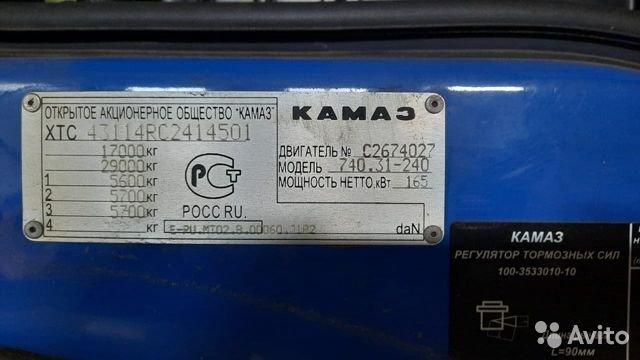 Камаз 43114-15 Электролаборатория без пробега Камаз 43114-15 Электролаборатория без пробега, Санкт-Петербург, 4000000 ₽