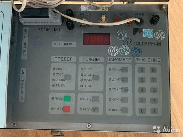Комплексное испытательное устройство Сатурн-М плюс Комплексное испытательное устройство Сатурн-М плюс, Барнаул, 37000 ₽