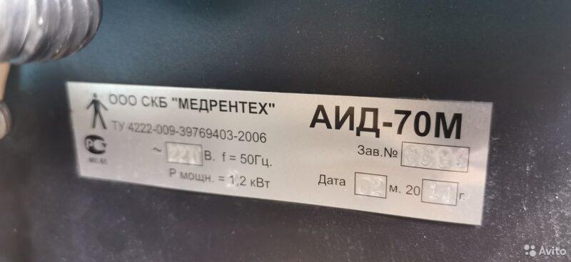 Аппарат для испытания изоляции аид-70М Аппарат для испытания изоляции аид-70М, Октябрьский, 70000 ₽