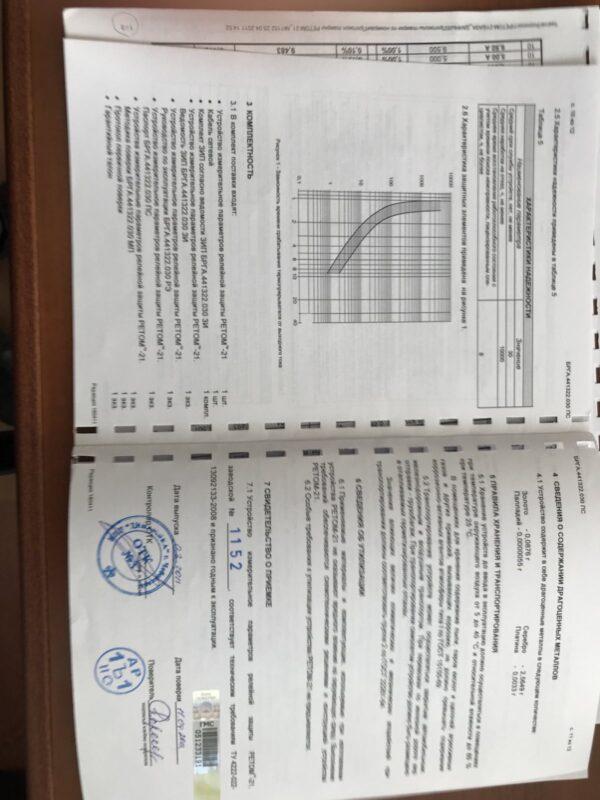 Продам Ретом-21 Продам Ретом-21, Ульяновск, 260000 ₽